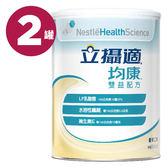 雀巢 立攝適-均康 雙益配方-香草口味 (800g / 2罐)【杏一】