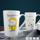 創意學生杯子陶瓷水杯馬克杯帶蓋勺辦公室咖啡杯牛奶杯早餐杯  自由角落