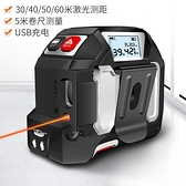 紅外線激光測距儀高精度電子尺測量尺手持量房儀測量工具激光捲尺 青木鋪子「快速出貨」
