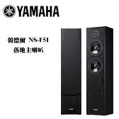 YAMAHA 山葉 NS-F51 韓德爾 落地主喇叭【公司貨保固+免運】