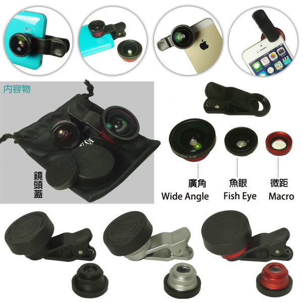 ★超廣角+魚眼+微距Lieqi LQ-003通用手機鏡頭/SAMSUNG Galaxy Tab 3 7吋 P3200/8吋 T3110/Lite T110/T111