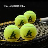 Kawasaki優質網球4入【愛買】
