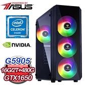 【南紡購物中心】華碩系列【月落星沉】G5905雙核 GTX1650 電玩電腦(16G/480G SSD/2T)