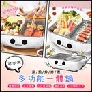 現貨】電燒烤爐 兩用烤肉機110v 電燒烤爐 多功能 涮烤煎煮 一體鍋 家用小烤盤