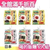 日本 喝的飯糰 6入組 (酸梅昆布/酸梅柴魚各3入) 輕食 保存期限1年 地震防災食品【小福部屋】