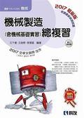 升科大四技-機械製造(含機械基礎實習)總複習(2017最新版)