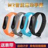 M2智慧手環運動計步器華為小米鬧鐘蘋果睡眠學生男女手錶多功能 『CR水晶鞋坊』