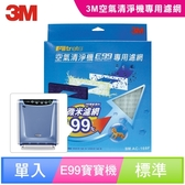 3M E99 寶寶專用空氣清淨機-替換濾網