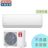 【禾聯冷氣】7-9坪 R32冷媒一對一變頻冷暖《HI/HO-GF50H》1級省電 壓縮機10年保固