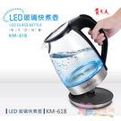 淘禮網  ※加贈妙管家典雅保鮮盒   KM-618貴夫人1.7公升LED快煮壺