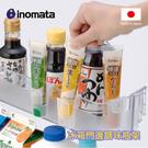 Loxin 日本製 冰箱門邊調味瓶架 3入裝 收納盒 整理盒 置物盒 冰箱小物收納盒 廚房收納【SI1038】