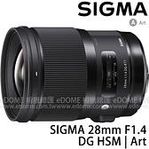 SIGMA 28mm F1.4 DG HSM Art (24期0利率 免運 恆伸公司貨三年保固) 大光圈人像鏡 防塵 防滴