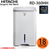 【HITACHI日立】18公升/1日 無動力熱管循環系統 一級節能 除濕機 RD-360HH 天晴藍 免運費
