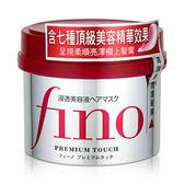 SHISEIDO資生堂 fino高效滲透護髮膜 230g【BG Shop】深層護髮~網友強力推薦