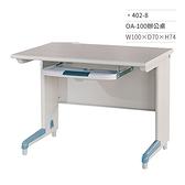 電腦辦公桌/職員桌(一鍵盤抽屜)402-8 W100×D70×H74