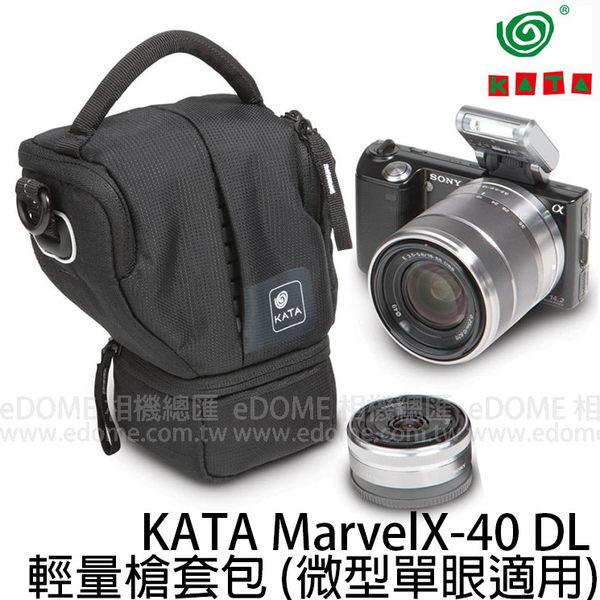 KATA MarvelX-40 DL / DL-MX-40 相機包 (24期0利率 免運 文祥貿易公司貨) 槍套包 三角包