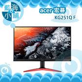 acer 宏碁 KG251Q F 25型FHD寬螢幕液晶顯示器 電腦螢幕