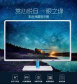 液晶熒幕 全新電腦顯示器19寸高清HDMI多功能液晶顯示屏監控ps4游戲辦公LD