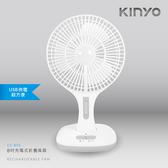 □KINYO 耐嘉 CF-870 8吋充電式折疊風扇 摺疊扇 照明燈 電風扇 隨身風扇 電扇 立扇 涼風扇 充電扇