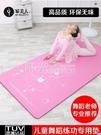 瑜伽墊 瑜伽垫练舞女童初学者加厚加宽加长防滑跳舞蹈垫练功地垫儿童家用 NMS陽光好物