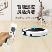 掃地機器人 家用全自動智慧小米粒掃地拖地吸塵三合一體神器YYJ 伊莎gz
