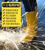 電焊護腳套全腳牛皮防燙焊工防護裝備護腿用品腳罩電焊工鞋套腳蓋