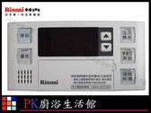 【PK廚浴生活館】 高雄林內牌 有線溫控器 BC-140V-1TR 主溫控器 浴室專用 搭配 熱水器使用
