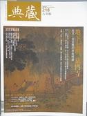 【書寶二手書T2/雜誌期刊_E8F】典藏古美術_218期_地下七呎法門寺