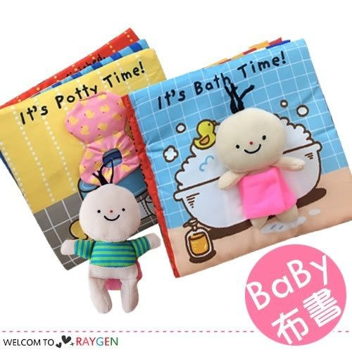 寶寶愛上洗澡廁所起蒙布書 玩偶 玩具