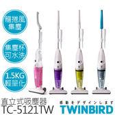 日本 TWINBIRD TC-5121TW 直立/手持式兩用吸塵器※薰衣草紫【全新原廠公司貨】