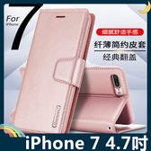 iPhone 7 4.7吋 Hanman保護套 皮革側翻皮套 簡易防水 帶掛繩 支架 插卡 磁扣 手機套 手機殼
