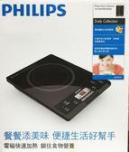 ◎蜜糖泡泡◎PHILIPS 飛利浦 智慧變頻電磁爐(HD4924/HD-4924)全新盒裝