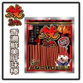 【力奇】燒肉工房 25號 香濃鮮美肝味棒160g/2袋入-150元 可超取 (D051A25)
