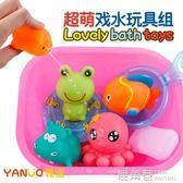 洗澡玩具 寶寶撈魚戲水玩具 兒童益智玩水洗澡玩具撈網套裝噴水捏捏叫軟膠『鹿角巷』