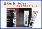 ☆寵愛家☆Muller III Petp...