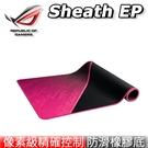 華碩 ROG SHEATH EP 加大版 電競華鼠墊-電馭粉