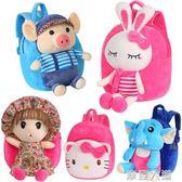 兒童幼兒園書包1-3-5歲女孩背包迷你可愛卡通後背包女童男寶寶