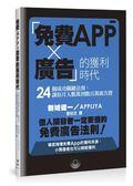 (二手書)「免費App × 廣告」的獲利時代-24個成功關鍵法則,讓你月入數萬到數百萬..