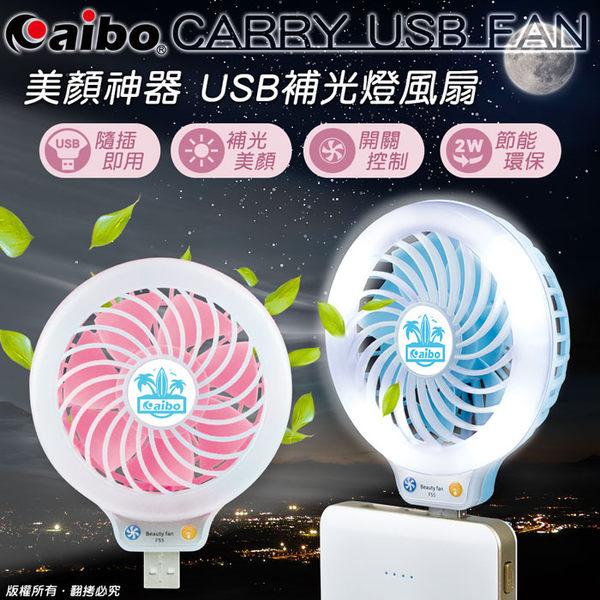 aibo AB08 美顏神器 USB補光燈風扇 USB小風扇 迷你隨身風扇