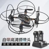 無人機 全面防摔智慧遙控飛機高清航拍無人機航模充電四軸飛行器兒童玩具 【毅然空間】