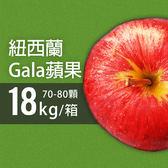 【屏聚美食】紐西蘭Gala蘋果(70-80顆/18kg)