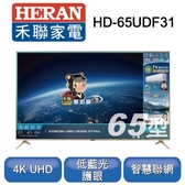 HERAN禾聯 65型 4K HERTV 智慧聯網液晶顯示器+視訊盒 HD-65UDF31 買就送基本安裝