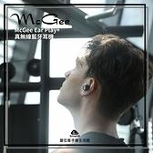 【台中愛拉風│ McGee 專賣店】 Ear Play+ 真無線藍牙耳機 防水IPX7 低延遲模式