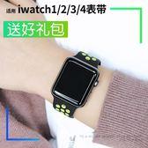 蘋果錶帶 適用蘋果手錶錶帶apple watch錶帶iwatch3/4代 星河光年