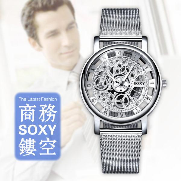 【贈禮盒】金屬錶帶 鏤空設計 仿機械錶 商務手錶 男錶 腕錶 女錶 皮帶 西裝手錶 休閒手錶