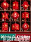 燈籠 過新牛年小紅燈籠春節室內掛飾裝飾元旦幼兒園手工制作diy材料包 NMS小明同學