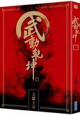 武動乾坤(01)