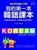 我的第一本韓語課本(附MP3)