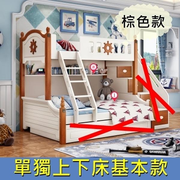 【千億家居】航海夢棕色款兒童床組/單獨上下床基本款/實木家具/高低母子床/KL135