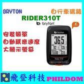 Bryton Rider 310T 內含心跳帶 踏頻器 自動偵測速度感應 自行車記錄器 車錶 310E GPS